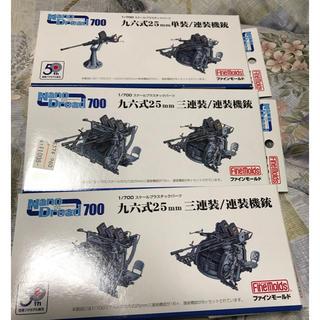 1/700 Nano-Dread 九六式25mm三連装機銃防盾装備WA25】