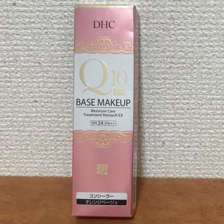 ディーエイチシー(DHC)の☆DHC☆Q10 モイスチュアケアトリートメントリタッチ(コンシーラー)