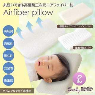 【1点のみ!】国産オーガニックベビー枕★(枕)