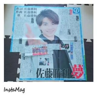 佐藤勝利 新聞切り抜き(印刷物)