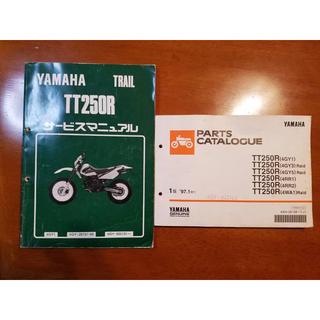 ヤマハ(ヤマハ)のTT250Rサービスマニュアル(カタログ/マニュアル)
