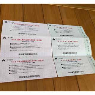 みさき公園 無料券 半額券(遊園地/テーマパーク)