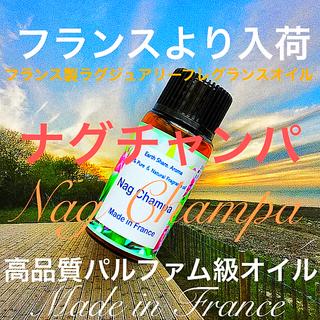 フランス製高品質ラグジュアリーパルファム級オイルナグチャンパ5ml(アロマオイル)