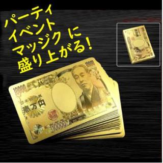 ゴールド トランプ 開運 壱万円 黄金の壱萬円 金色 1万円  プラスチック製(その他)