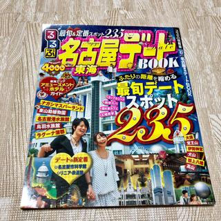 るるぶ 名古屋、東海デートBOOK(地図/旅行ガイド)