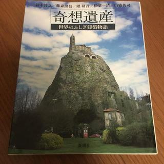 「奇想遺産 世界のふしぎ建築物語」(地図/旅行ガイド)