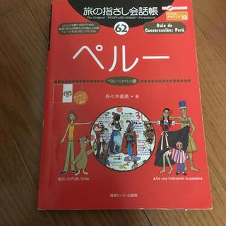 「旅の指さし会話帳 62 ペルー ペルー〈スペイン〉語」(地図/旅行ガイド)
