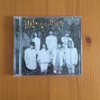 トリプルエー(AAA)の涙のない世界 シングル cd dvd (ポップス/ロック(邦楽))