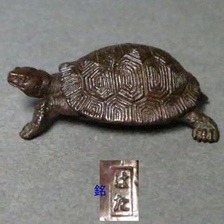 小さなカメ 【カメ】 鋳銅 y0018(金属工芸)