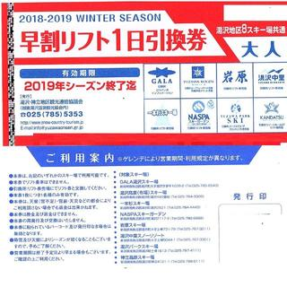 湯沢・神立共通リフト券 【4枚】2019年シーズン有効(スキー場)