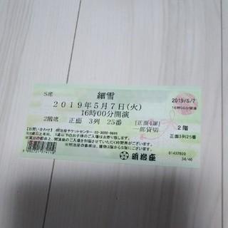 5/7  明治座  細雪 S席(演劇)
