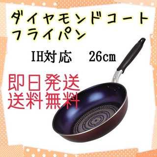 【売り切れ御免!】フライパン 26cm IH対応 ブルーダイヤモンドコート(鍋/フライパン)