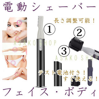 【新品】ブラックフェイスシェーバー 電動眉毛カミソリ 電池付き (レディースシェーバー)