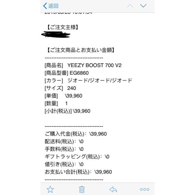 adidas(アディダス)のYeezy Boost 700 V2 Geode レディースの靴/シューズ(スニーカー)の商品写真
