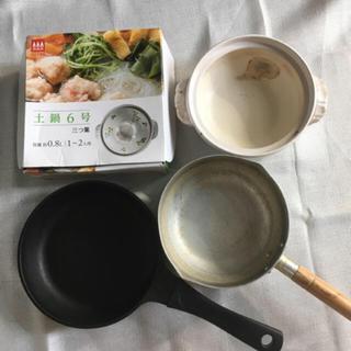鍋3点セット 土鍋/フライパン/片手鍋(鍋/フライパン)