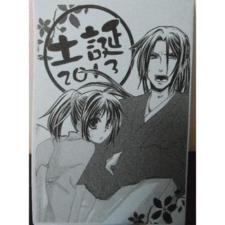 †薄桜鬼 同人誌†《【コピー誌】土誕2013》土方×千鶴(一般)