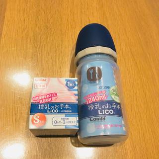 コンビ(combi)のCombi プラスチック製哺乳瓶 授乳のお手本 Lico(哺乳ビン)