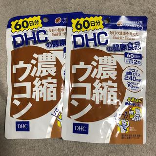 ディーエイチシー(DHC)の濃縮ウコン120日分 DHC(ダイエット食品)