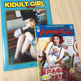 エイミーインザバッティーガール(Aymmy in the batty girls)の瀬戸あゆみ 本 Ayumi Kidz KIDULT GIRL aymmy (アート/エンタメ)