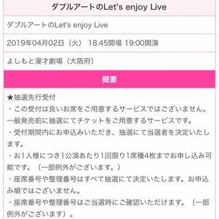 ダブルアートのLet's enjoy Live(お笑い)