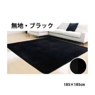 Mサイズ ふわっふわなさわり心地☆カーペット/絨毯/ラグ/ブラック□(ラグ)