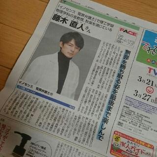 藤木直人 新聞【3月20日・東奥日報】(印刷物)