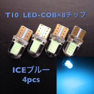 T10  LED-COB×8チップ アイスブルー 4個(汎用パーツ)