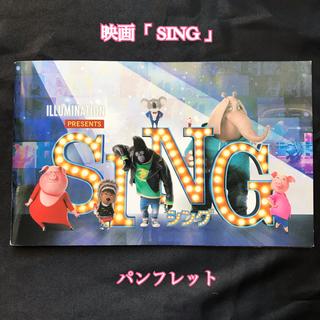 映画 SING パンフレット(アート/エンタメ)