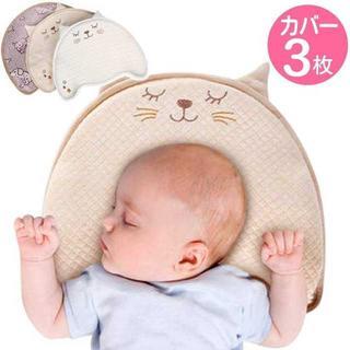 【1点限り!】ベビー枕+カバー3枚セット(枕)