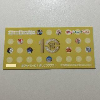 ヨミウリジャイアンツ(読売ジャイアンツ)の東京ドーム 得10チケット1冊 株主優待 (遊園地/テーマパーク)