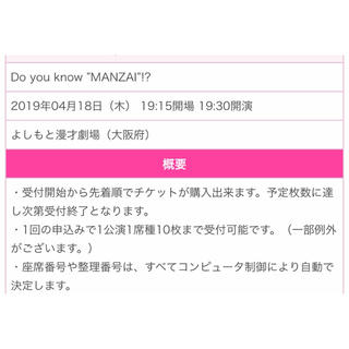 """Do you know """"MANZAI""""!? チケット(お笑い)"""
