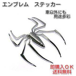 蜘蛛 クモ スパイダー シルバー 3D 金属製 カー エンブレムステッカー(車外アクセサリ)