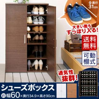シューズラック シューズボックス 下駄箱 省スペース シューズボックス 靴収納(玄関収納)