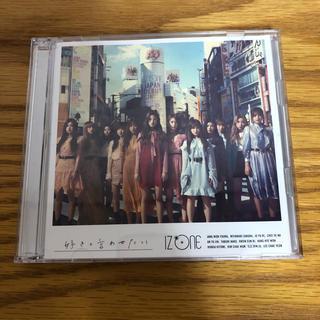 エイチケーティーフォーティーエイト(HKT48)のI*ZONE IZONE 好きと言わせたい 初回B盤(K-POP/アジア)