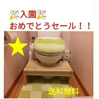 ♥入園おめでとうセール!♥✨好評子供用トイレの踏み台✨撥水加工 送料無料トイトレ(補助便座)