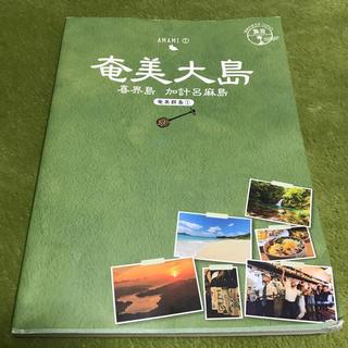 地球の歩き方JAPAN「奄美大島〜奄美群島 1」(地図/旅行ガイド)