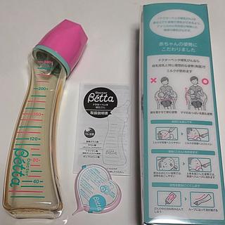 ベッタ(VETTA)の新品未使用 ベッタ☆哺乳瓶☆240ml(哺乳ビン)
