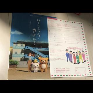 おそ松さんの婚姻届とリラックマのクリアファイル セット(印刷物)