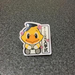 福岡 ソフトバンクホークス ピンバッチ ホークス学園 入学式 ピンズ (応援グッズ)