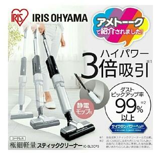 アイリスオーヤマ - 掃除機 極細軽量スティッククリーナー IC-SLDCP5 アイリスオーヤマ