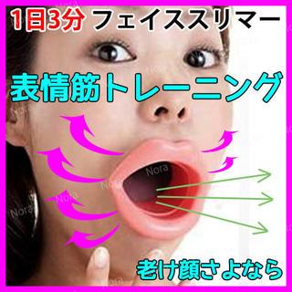 顔 痩せ 小顔 矯正 ほうれい線 たるみ 対策 表情筋 トレーナー 口元 ケア(フェイスローラー/小物)