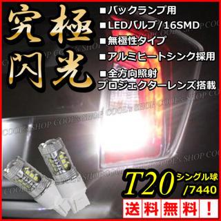 究極閃光 T20 シングル 16SMD プロジェクター バックランプ  ホワイト(汎用パーツ)