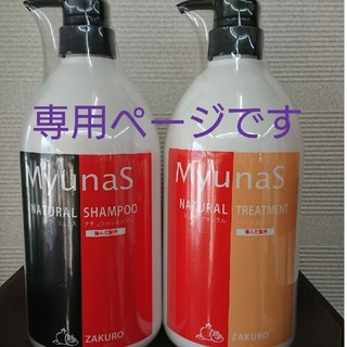 ミュナス トリートメント2本〈フルーティーフローラルの香り〉 (シャンプー)
