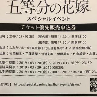 五等分の花嫁 優先販売申込券(声優/アニメ)
