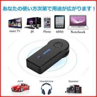 ミュージック レシーバー Bluetooth ⭐️売り上げランキング1位⭐(車内アクセサリ)