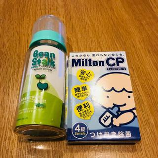 【おまけ付】BeanStalk ガラス製哺乳瓶 150ml(哺乳ビン)