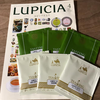 LUPICIA - 【ルピシア】サンプル6種 + ルピシアだより