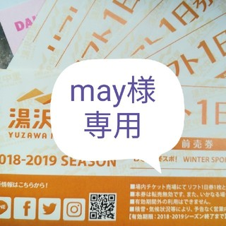 may様専用 湯沢中里スノーリゾート リフト券4枚(スキー場)