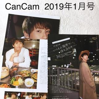 トリプルエー(AAA)の與真司郎(AAA) ★ CanCam (2019年1月号) 切り抜き(アート/エンタメ/ホビー)