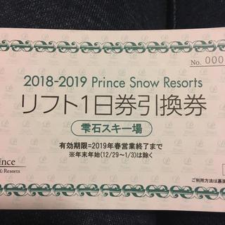 雫石スキー場一日券引換券(スキー場)